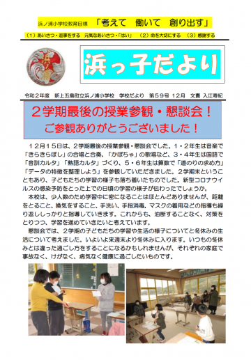 20201216-hamasho1-59-1.png
