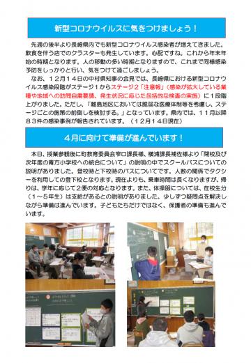 20201216-hamasho1-59-2.png