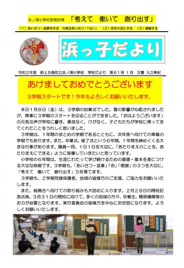 20210108-hamasho1-61-1.png