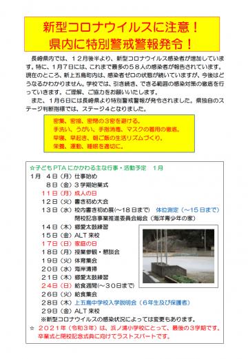 20210108-hamasho1-61-3.png