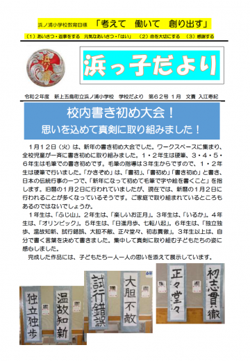 20210115-hamasho1-62-1.png