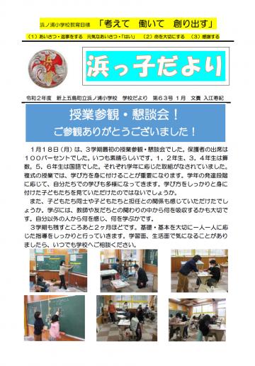 20210119-hamasho1-63-1.png