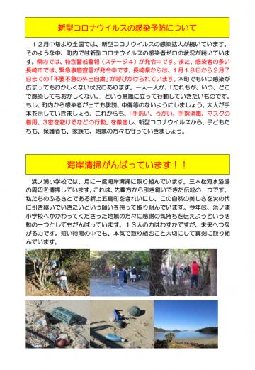 20210121-hamasho-1-64-2.png