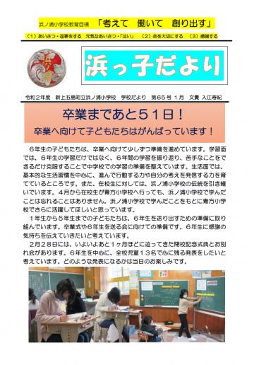 20210127-hamasho1-65-1.png