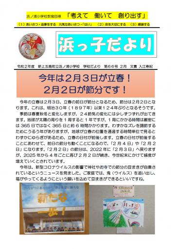 20210201-hamasho1-66-1.png