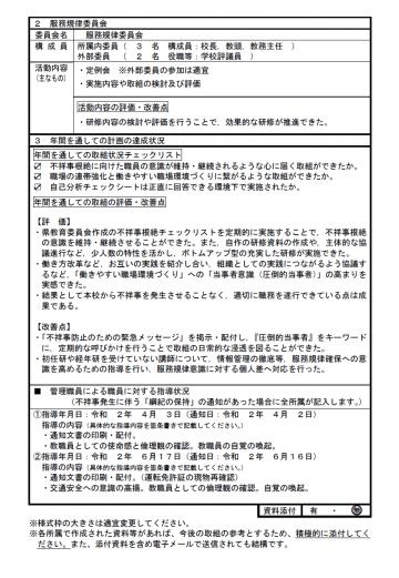 20210202-r2fukumu2.png