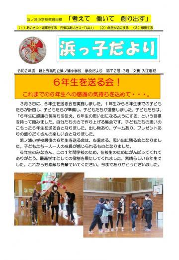 20210309-hamasho1-72-1.jpg