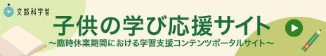 臨時休業期間における学習支援コンテンツポータルサイト(子供の学び応援サイト)