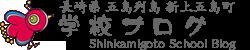 長崎県五島列島 新上五島町 学校ブログ