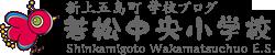 長崎県五島列島 新上五島町 若松中央小学校