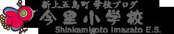長崎県五島列島 新上五島町 今里小学校