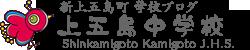 長崎県五島列島 新上五島町 上五島中学校