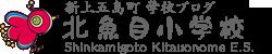 長崎県五島列島 新上五島町 北魚目小学校