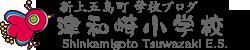 長崎県五島列島 新上五島町 津和崎小学校