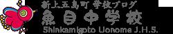 長崎県五島列島 新上五島町 魚目中学校