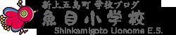長崎県五島列島 新上五島町 魚目小学校