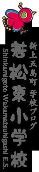 長崎県五島列島 新上五島町 若松東小学校