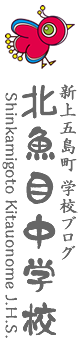 長崎県五島列島 新上五島町 北魚目中学校