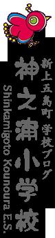 長崎県五島列島 新上五島町 神之浦小学校