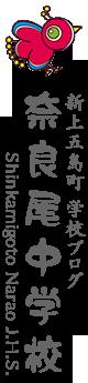 長崎県五島列島 新上五島町 奈良尾中学校
