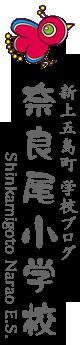 長崎県五島列島 新上五島町 奈良尾小学校