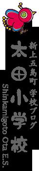 長崎県五島列島 新上五島町 太田小学校