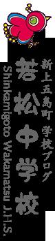 長崎県五島列島 新上五島町 若松中学校